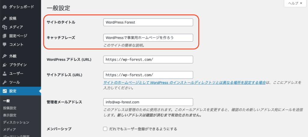 サイトのタイトル設定