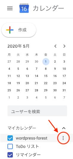 Googleカレンダー公開設定