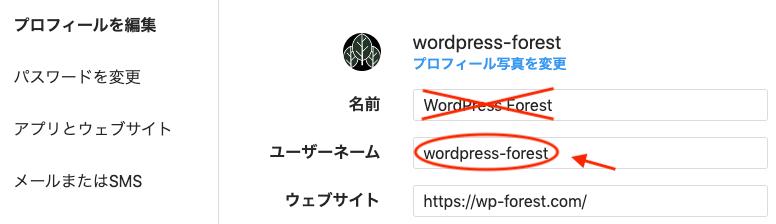 名前ではなくユーザーネーム