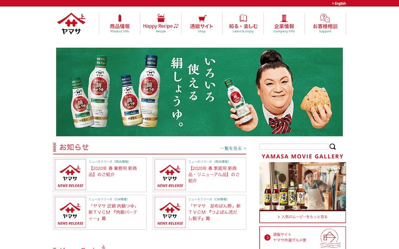 WordPressを使用しているヤマサ醤油