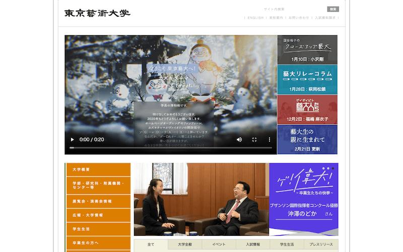 WordPressを使用している東京藝術大学