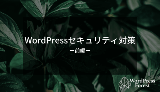 WordPressを始めたらまず行うべきセキュリティ対策5つ前編