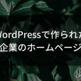 WordPressで作られた有名企業のホームページ