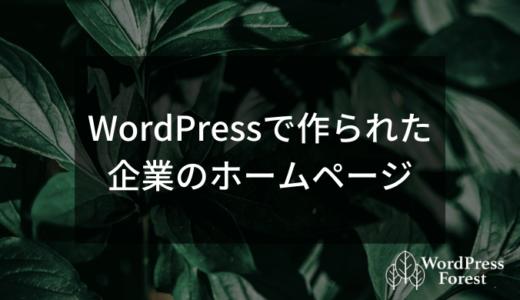 あの有名企業も!?WordPressで作られている企業のホームページ