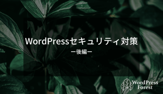 WordPressを始めたらまず行うべきセキュリティ対策5つ後編