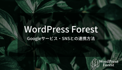 WordPress ForestでGoogleやSNSと連携をする方法