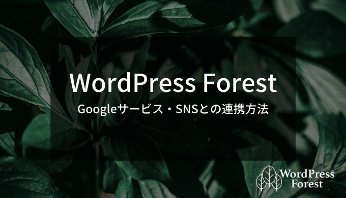 WordPress Forestの使い方