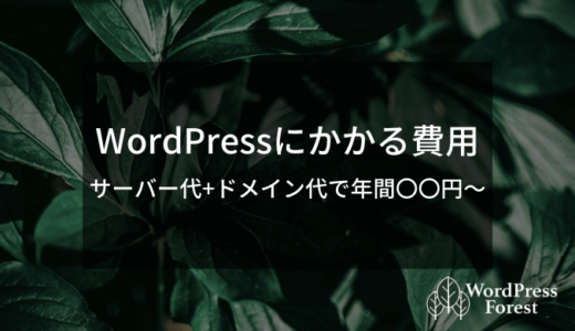 WordPressでサイトやブログを作るのにかかる費用は年間〇〇円〜