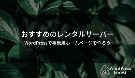 WordPressで会社のホームページを作るときにオススメのレンタルサーバー