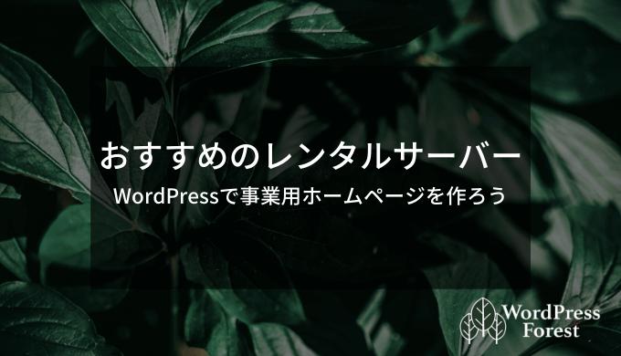 WordPressにおすすめのレンタルサーバー