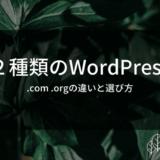 WordPress.comと.orgの違いについて