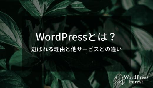 WordPressとは?選ばれる理由と他のブログサービスとの違い