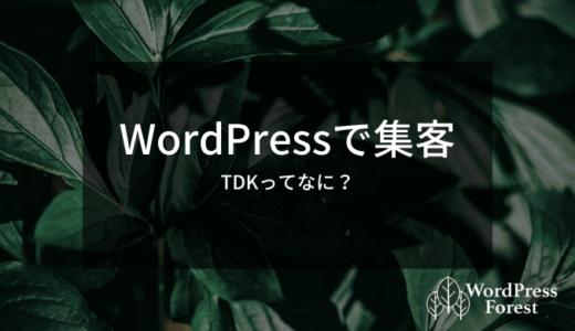WordPressで集客!小規模事業のホームページ戦略TDK編