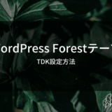 WordPress Forestテーマ使い方