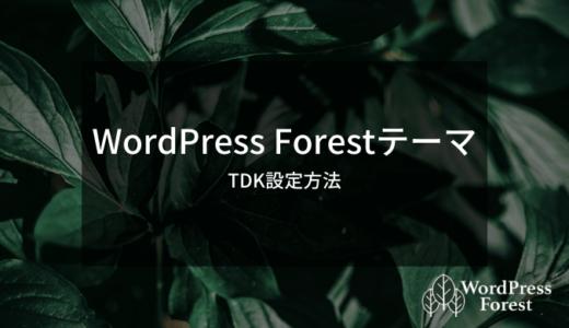 WordPress ForestのテーマでTDKを設定しよう