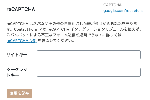 reCAPTCHAインテグレーション