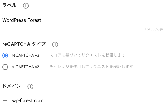 reCAPTCHAサイト登録