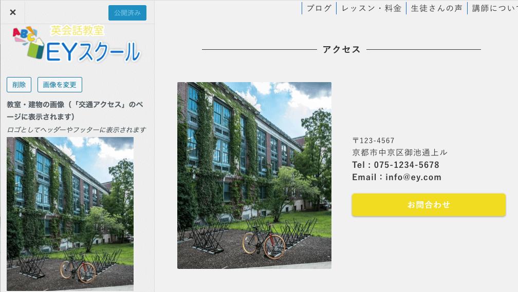 アクセスページの画像登録