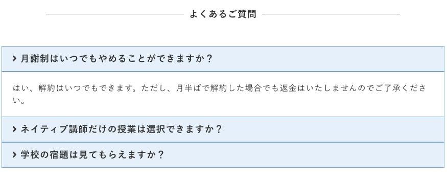 アコーディオン風Q&A