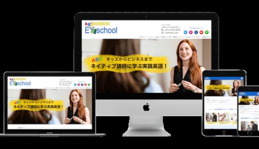 教室・スクール専用ワードプレステーマ「Scuola」の機能と設定方法