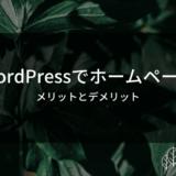 WordPressで企業のホームページを作るメリットとデメリット