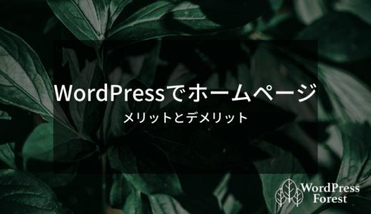 WordPressで企業サイトを作るメリット・デメリットとは?