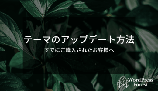 WordPress Forestテーマのアップデートの仕方