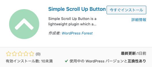 SimpleScrollUpButtonインストール