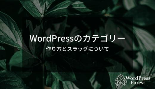 WordPressの投稿に設定するカテゴリーのslug(スラッグ)を確認する