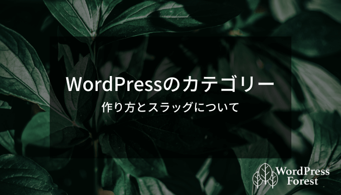 WordPressのカテゴリーについて
