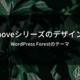 WordPress Forestのnoveシリーズについて