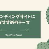 ブランディングサイトにおすすめのWordPressテーマ