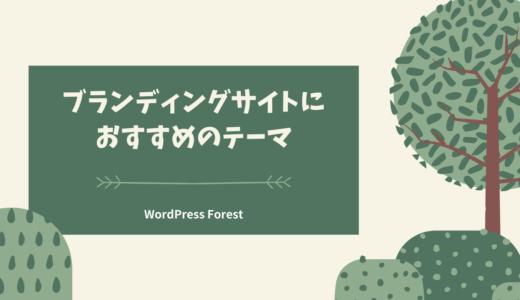 和風サイト・アート・ブランディングにおすすめのWordPress格安テーマ