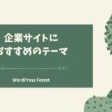 企業サイトにおすすめのWordPressテーマ