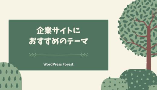 ビジネスサイト・企業サイトにおすすめのWordPress格安テーマ