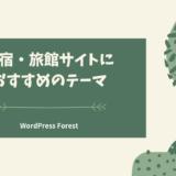 民宿・旅館サイトにおすすめのWordPressテーマ