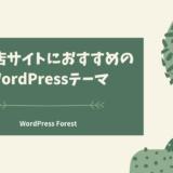 飲食店サイトにおすすめのWordPressテーマ