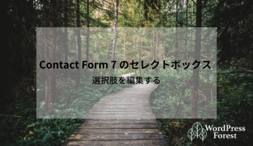 Contact Form 7 のセレクトボックス ー 選択肢を追加・編集・削除する方法 ー