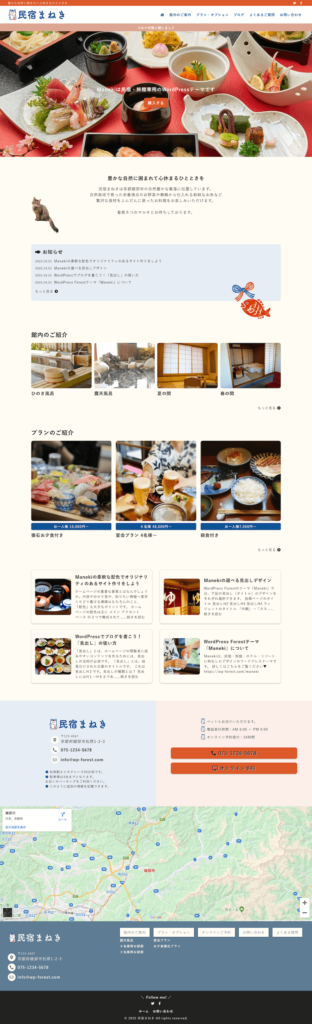 Manekiトップページ