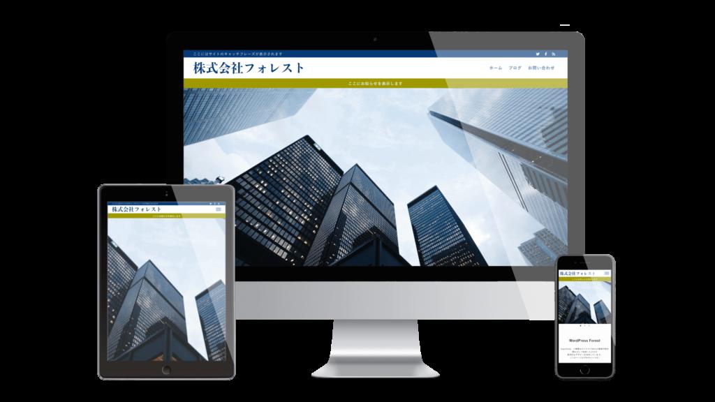ビジネスサイト・企業サイト向けWordPressテーマAnguilla