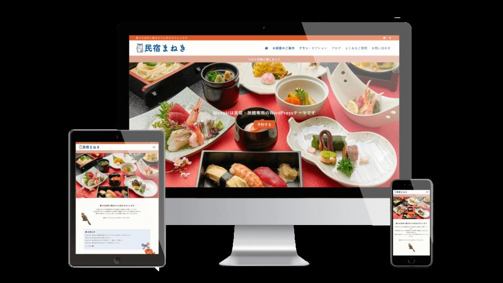 民宿・旅館・ホテル向けWordPressテーマManeki