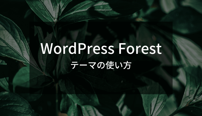 WordPress Forestの使い方